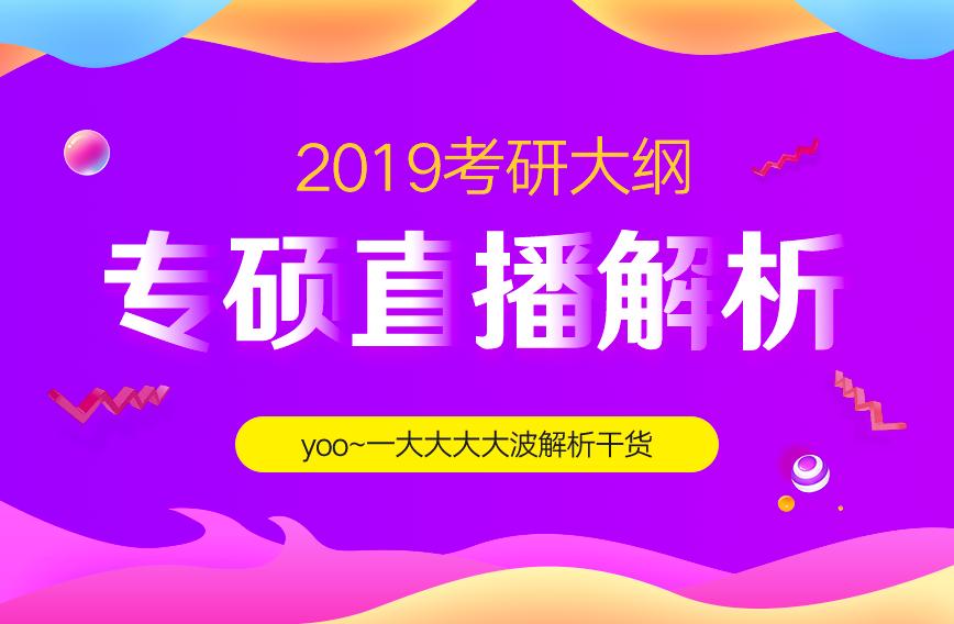 2019考研大纲解析