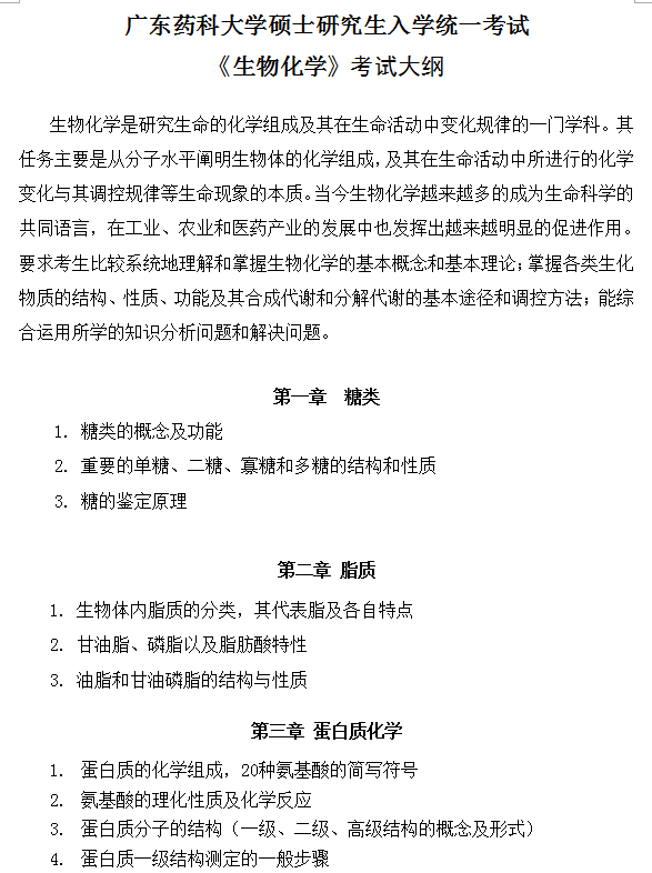 广东药科大学生物化学2019考研大纲