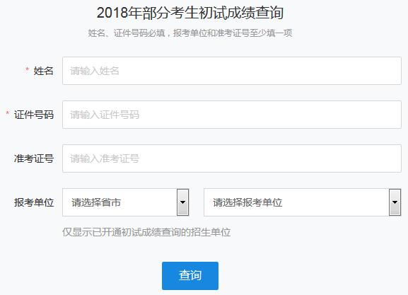 上海师范大学2019考研成绩查询入口