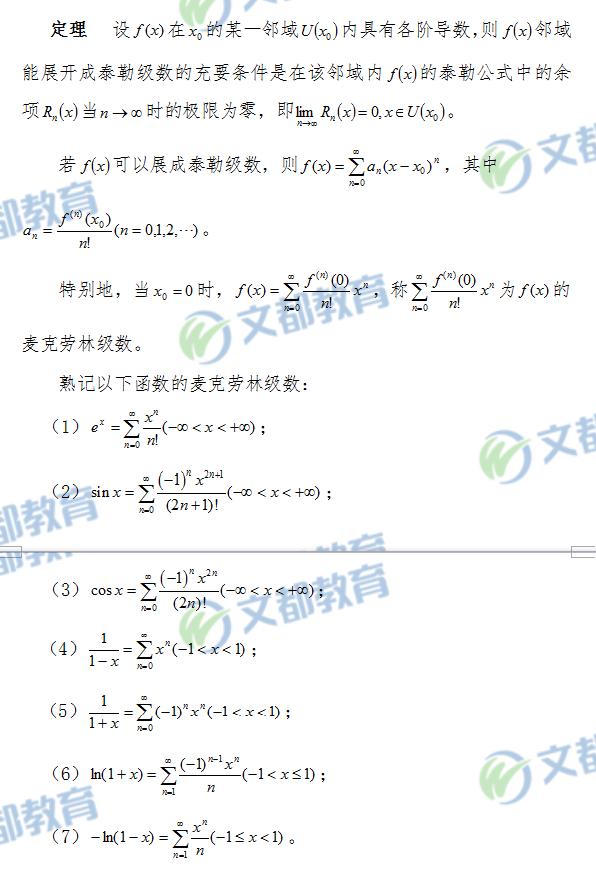 考研数学怎么复习