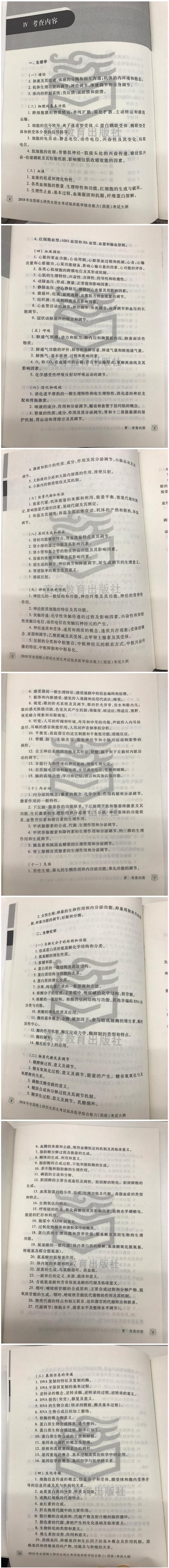 2019西医综合考研大纲