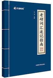 文都名师刘一男2020考研词汇速记指南 刘一男