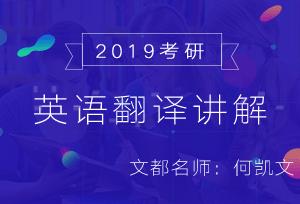 文都教育2019考研英语翻译讲解(何凯文)