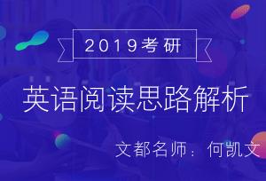 文都教育2019考研英语阅读思路解析(何凯文)