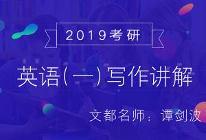 文都教育2019考研英语(一)写作讲解(谭剑波)