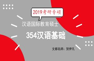 2019考研汉语国际教育硕士354汉语基础(贺伊凡)