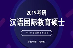 2019考研汉语国际教育硕士445汉语国际教育基础(柳明含)