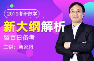 2019考研数学大纲解析(汤老师)02