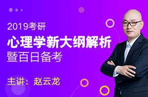 19心理学考研大纲解析(赵云龙)02