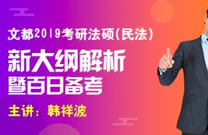 19考研法硕(民法)新大纲解析(韩祥波)2