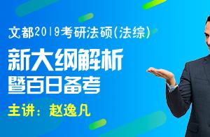 19考研法硕(法综)新大纲解析(赵逸凡)2