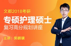 文都教育郭鹏骥2019考研专硕护理硕士复习高分规划讲座03
