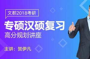 文都教育(贺伊凡)2019考研专硕汉硕复习高分规划讲座03