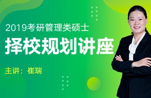 文都教育崔瑞-2019考研管理类硕士择校专业规划讲座04