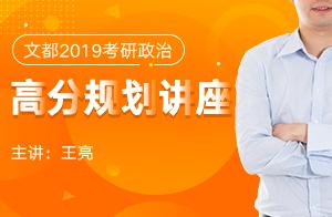 文都王亮2019考研讲座政治复习高分规划02
