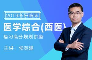 侯英建-2019考研临床医学综合能力(西医)复习高分规划讲座03