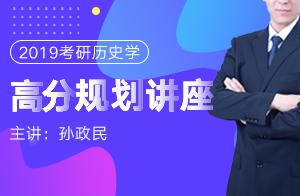 文都教育(孙政民)2019考研历史学复习高分规划讲座05