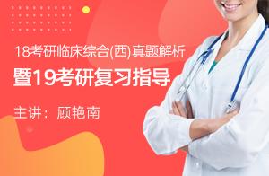 文都顾艳南18考研临床综合(西)真题解析暨19考研复习指导3