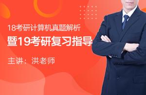 文都洪老师2018考研计算机真题解析暨2019考研复习指导2