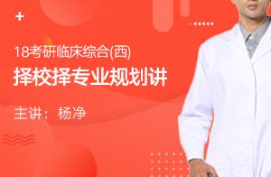 杨净-2019考研临床医学综合能力(西医)择校择专业规划讲02