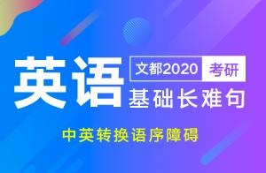 文都2020考研英语基础长难句中英转换语序障碍(一)
