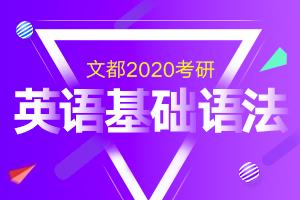 文都2020考研英语基础班语法(一)