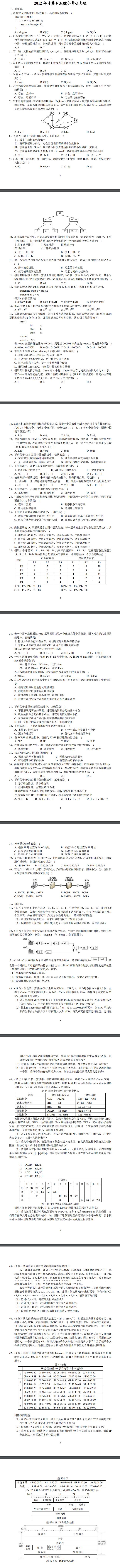计算机考研专业课