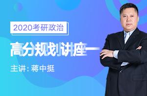 2020考试政治高分规划(蒋中挺)