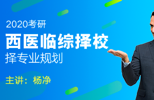 文都教育2020考研西医临综择校择专业讲座(杨净)03