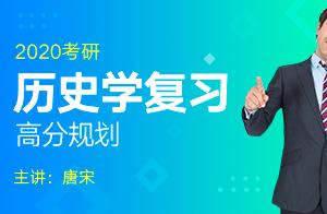 2020考研历史学复习高分规划(唐宋)03