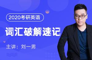文都教育2020考研英语词汇破解速记讲座(刘一男)
