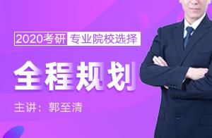 文都教育2020考研专业院校选择及全程规划(郭至清)02