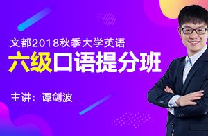 文都教育2018秋季英语六级口语提分班(谭剑波)2