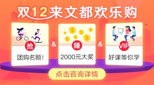 """惊爆!文都建考双""""12""""开团了,2019新课直降2000元"""