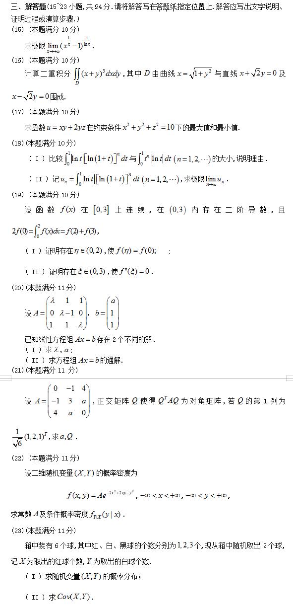考研数学三考试真题