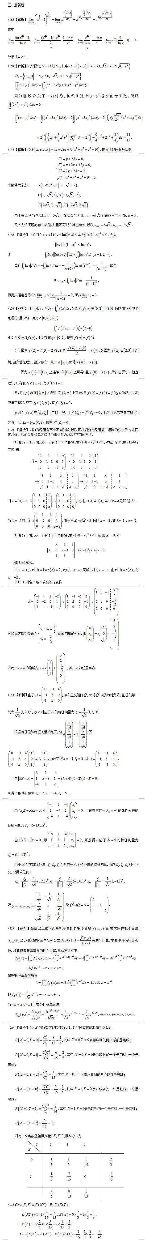 考研数学三真题