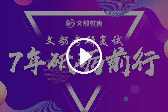 文都考研复试宣传片:7年砥砺前行