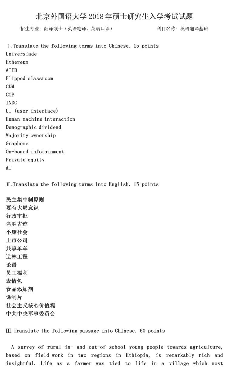 357英语翻译基础真题,北外357英语翻译基础真题