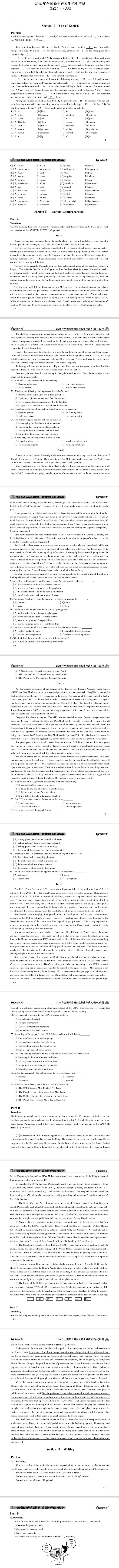 考研英语一真题