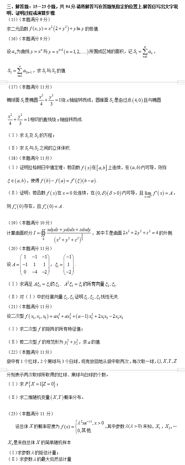 考研数学一考试真题