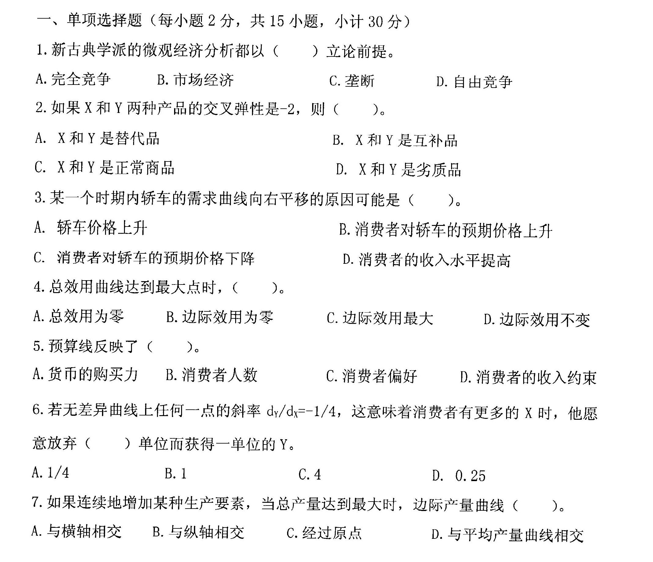 2019年经济类联考答案_2019考研经济类联考答案
