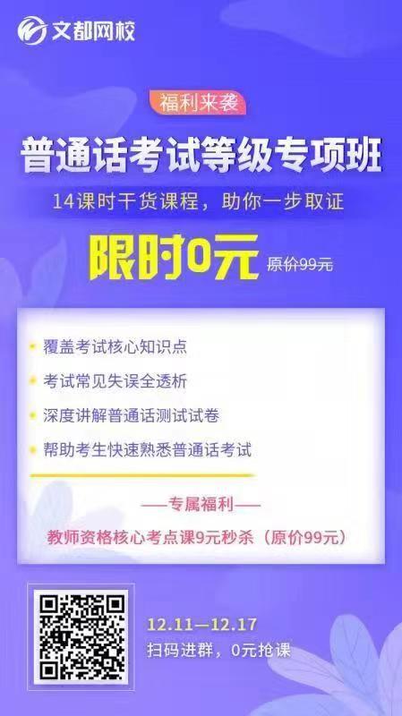 普通话等级测试