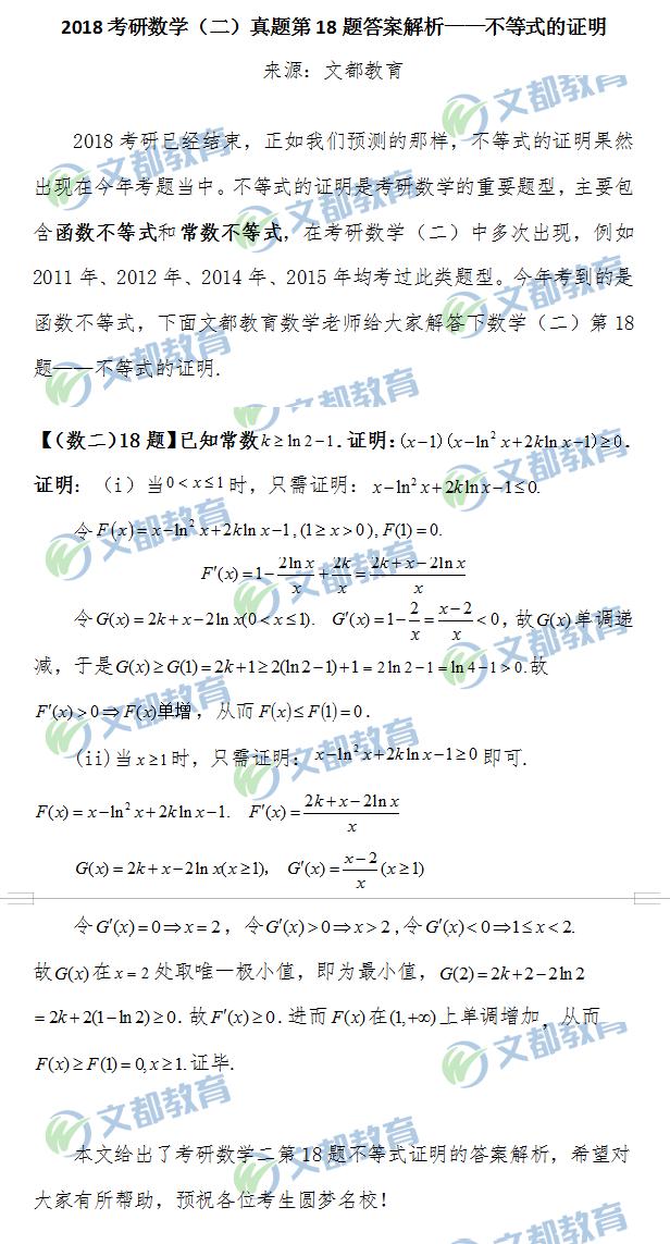 2019考研数学真题讲解