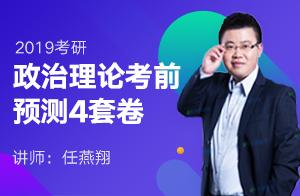 文都教育2019考研政治课程模考点评(任燕翔)04