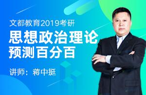 文都教育2019考研政治课程考前预测(蒋中挺)04