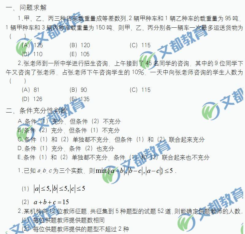 2020考研管理类联考数学考研练习题