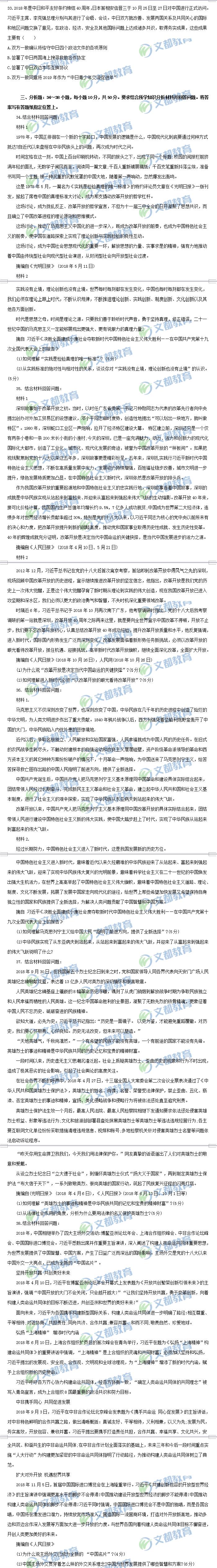 2019考研政治真题