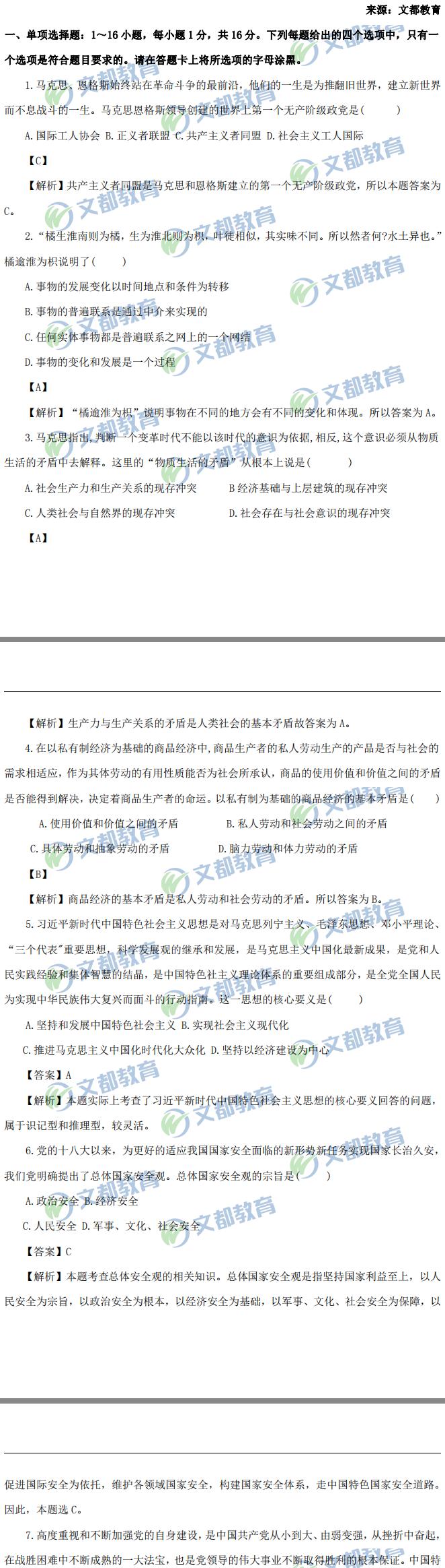 2019考研政治真题pdf