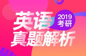 2019考研英语真题解析暨2020考研高分规划(刘一男)01
