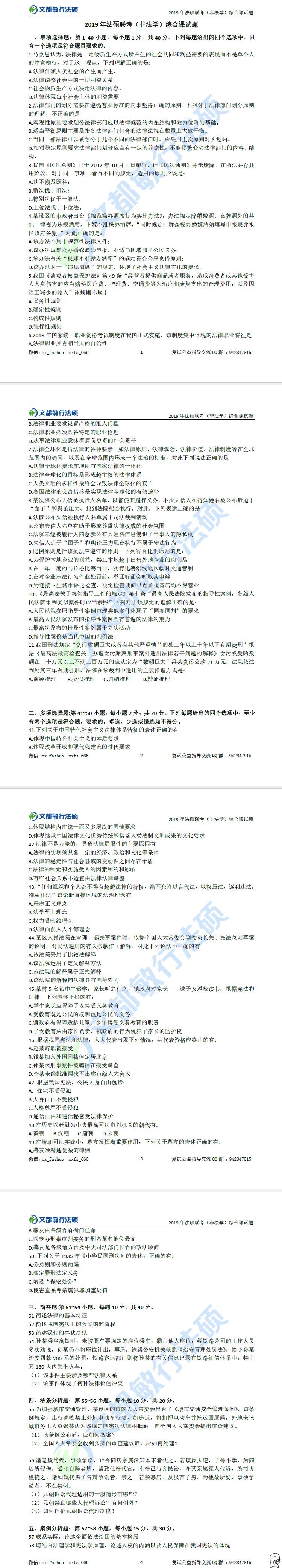2019法硕联考非法学综合课试题考研真题(完整版)